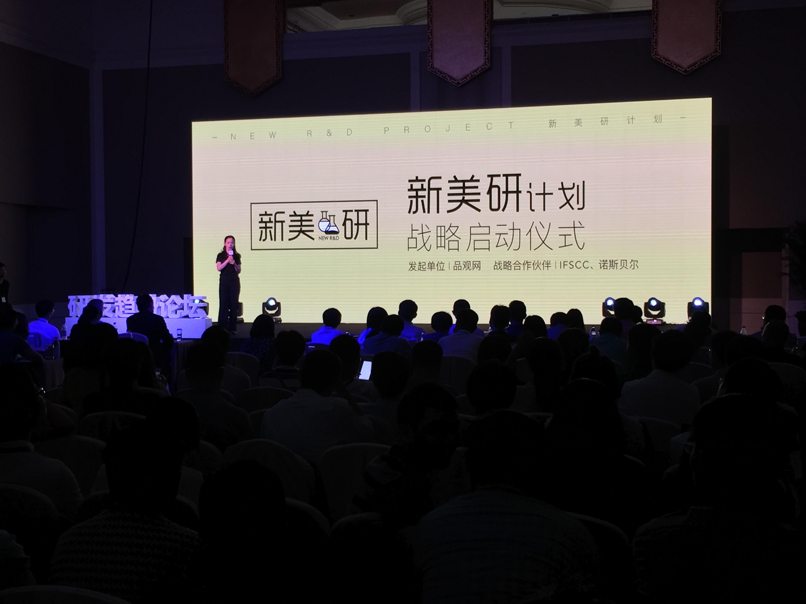 2017年中国化妆品大会 新美研计划战略启动仪式