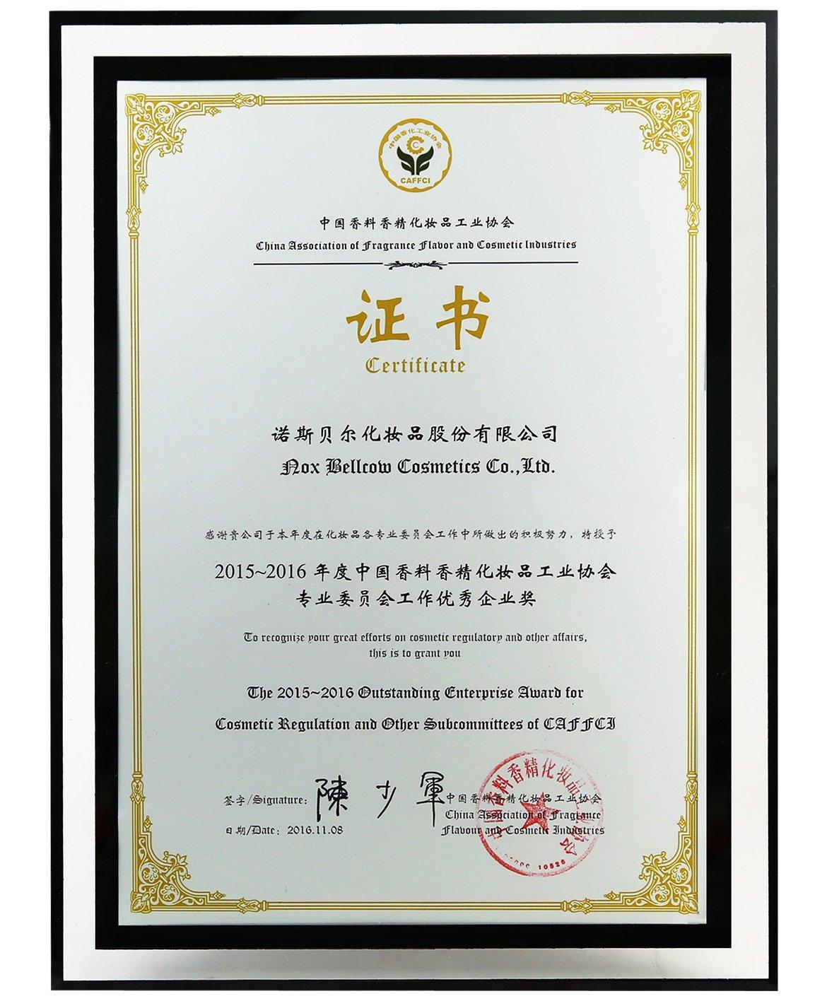 2015-2016年度中国香料香精化妆品工业协会专业委员会工作优秀企业奖(1)