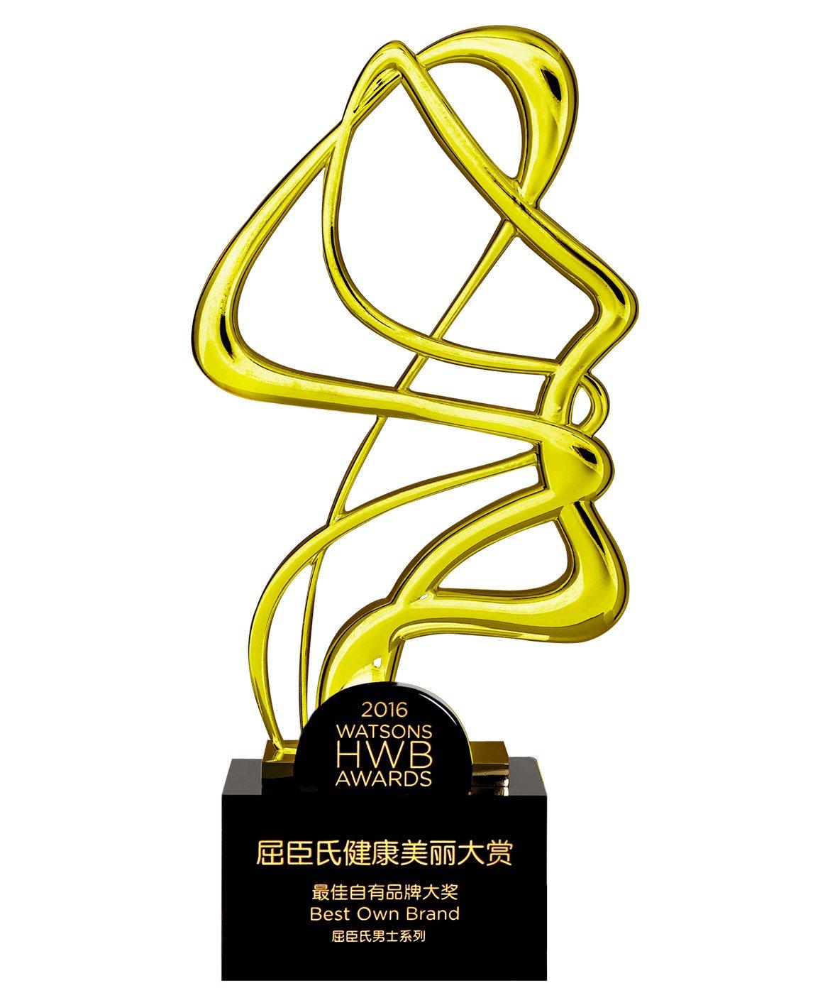 2016屈臣氏健康美丽大赏最佳自有品牌大奖-屈臣氏男士系列(1)