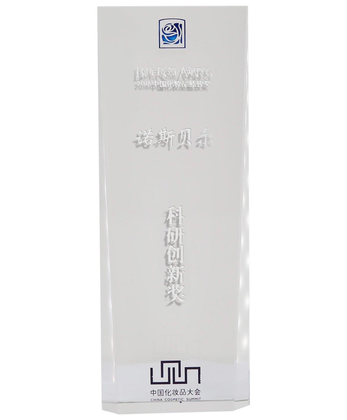 2016中国化妆品蓝玫奖-科研创新奖2