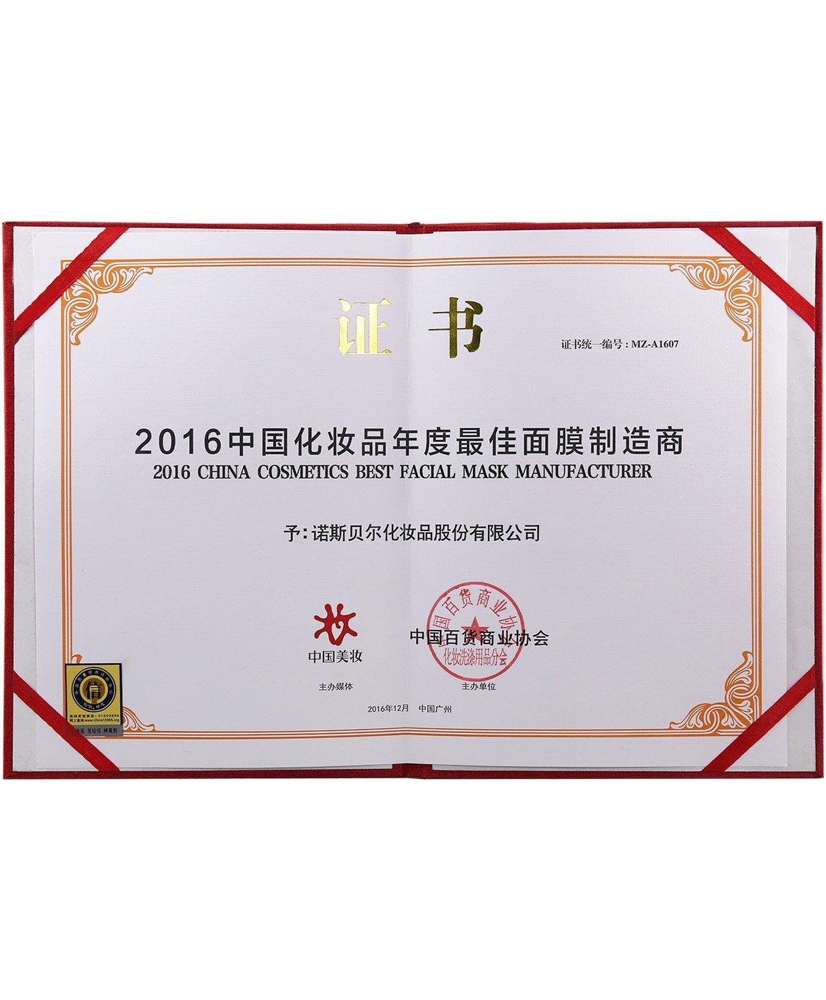 2016中国化妆品年度最佳面膜制造商证书(1)