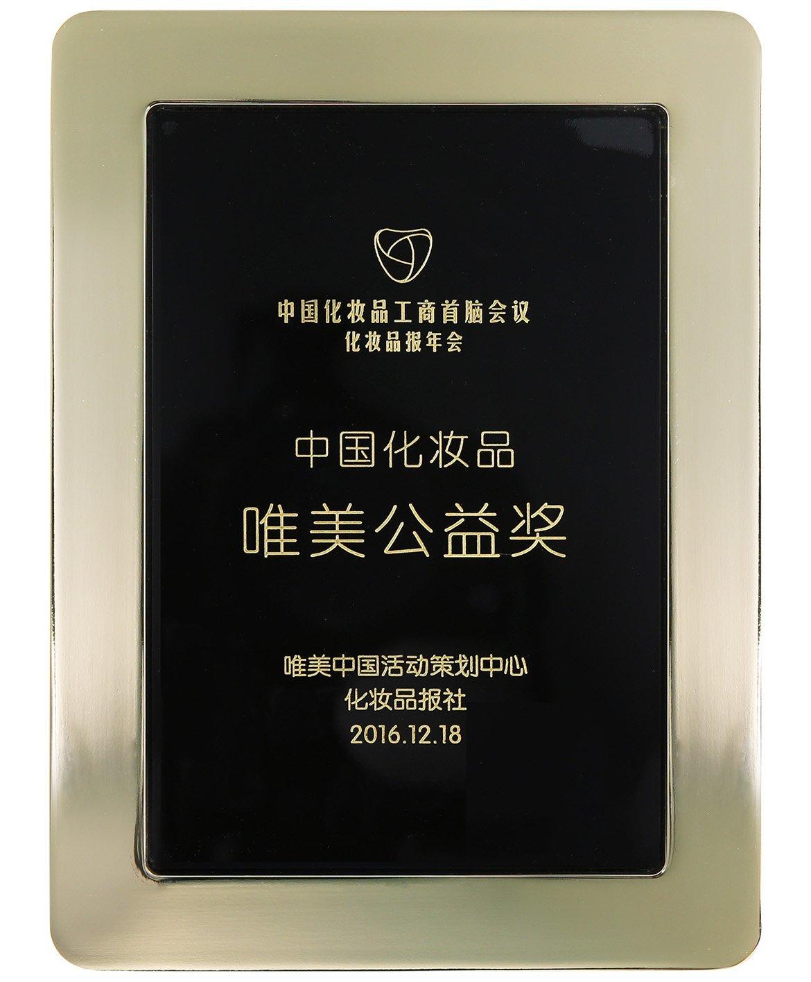 中国化妆品唯美公益奖