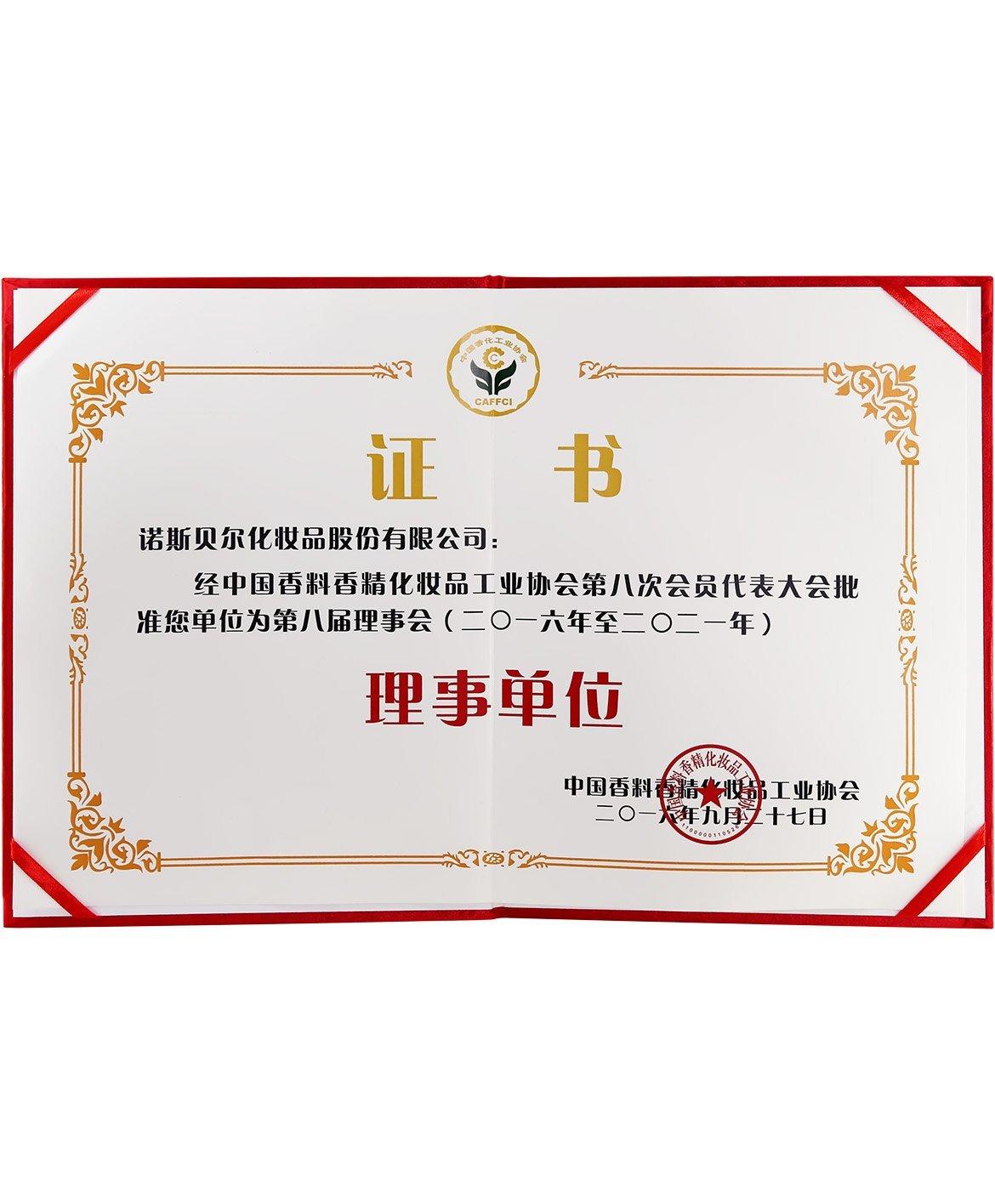 中国香料香精化妆品工业协会理事单位证书