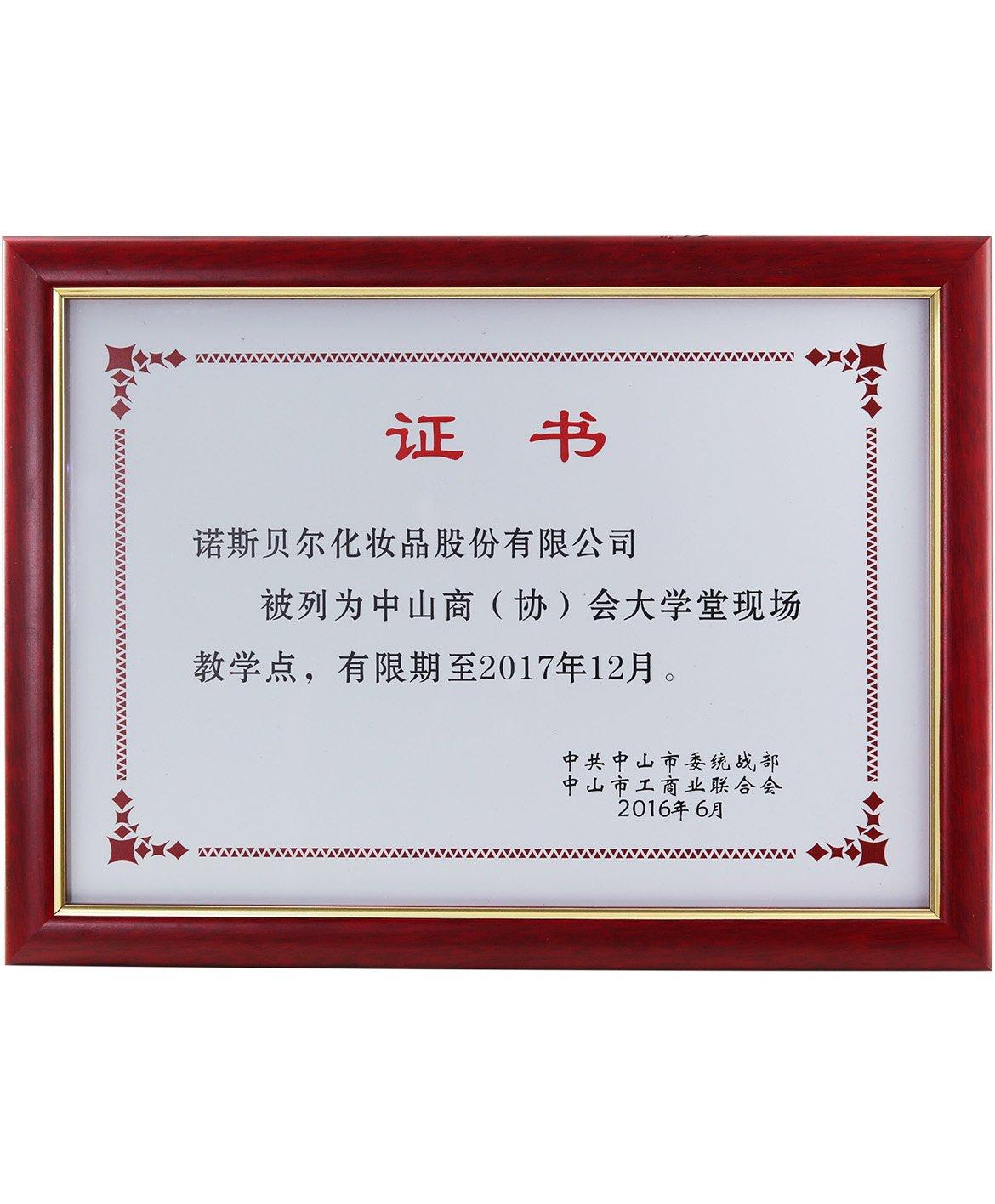 中山商(协)会大学堂现场教学点证书